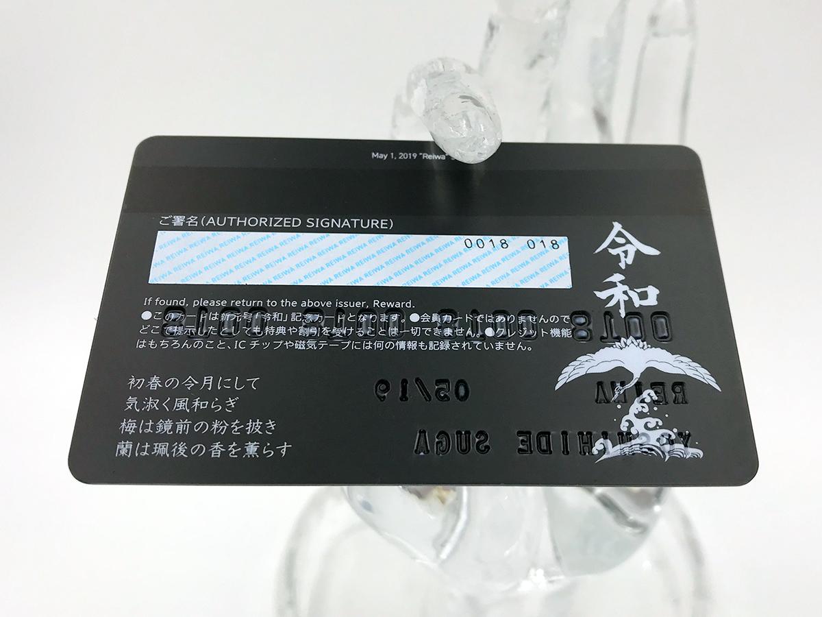 「令和」ブラックカード つや消し(マット仕上げ) お好きなお名前をエンボス加工いたします♪ クレジットカード風デザイン_画像7