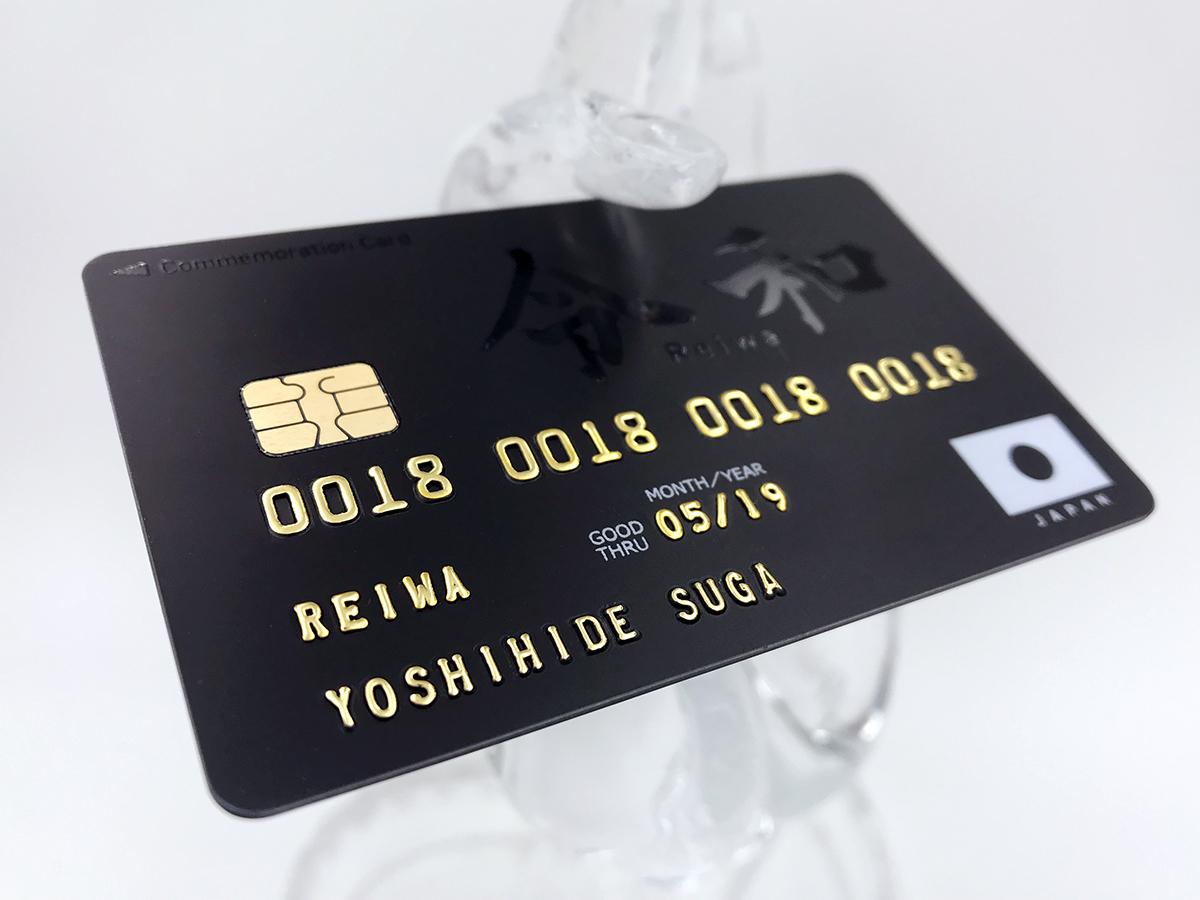 「令和」ブラックカード つや消し(マット仕上げ) お好きなお名前をエンボス加工いたします♪ クレジットカード風デザイン