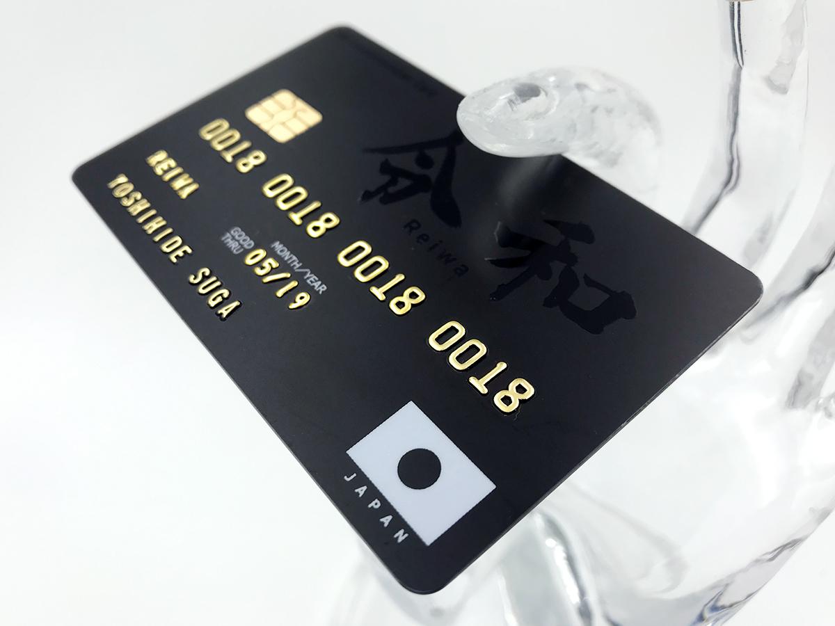 「令和」ブラックカード つや消し(マット仕上げ) お好きなお名前をエンボス加工いたします♪ クレジットカード風デザイン_画像2