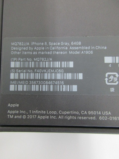 【1円スタート】 au SIMロック解除品 iPhone 8 MQ782J/A 64GB スペースグレイ   アイフォン Apple AU SpaceGray_画像8