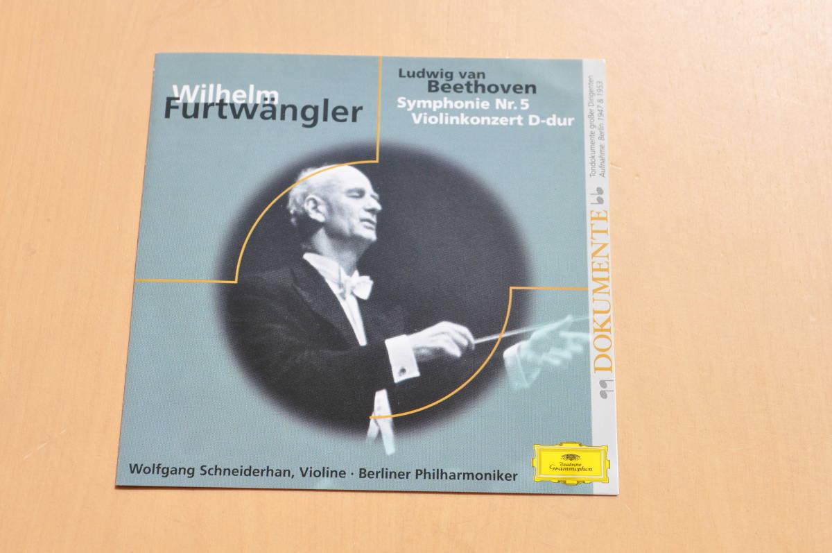 ベートーヴェン:交響曲第5番《運命》/1947/ヴァイオリン協奏曲/ブルックナー:交響曲 第5番@フルトヴェングラー&ベルリン・フィル/2CD_画像1