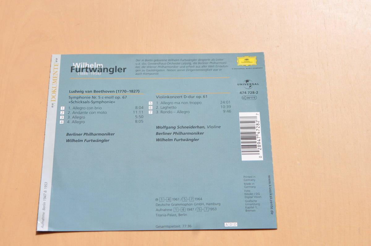 ベートーヴェン:交響曲第5番《運命》/1947/ヴァイオリン協奏曲/ブルックナー:交響曲 第5番@フルトヴェングラー&ベルリン・フィル/2CD_画像2