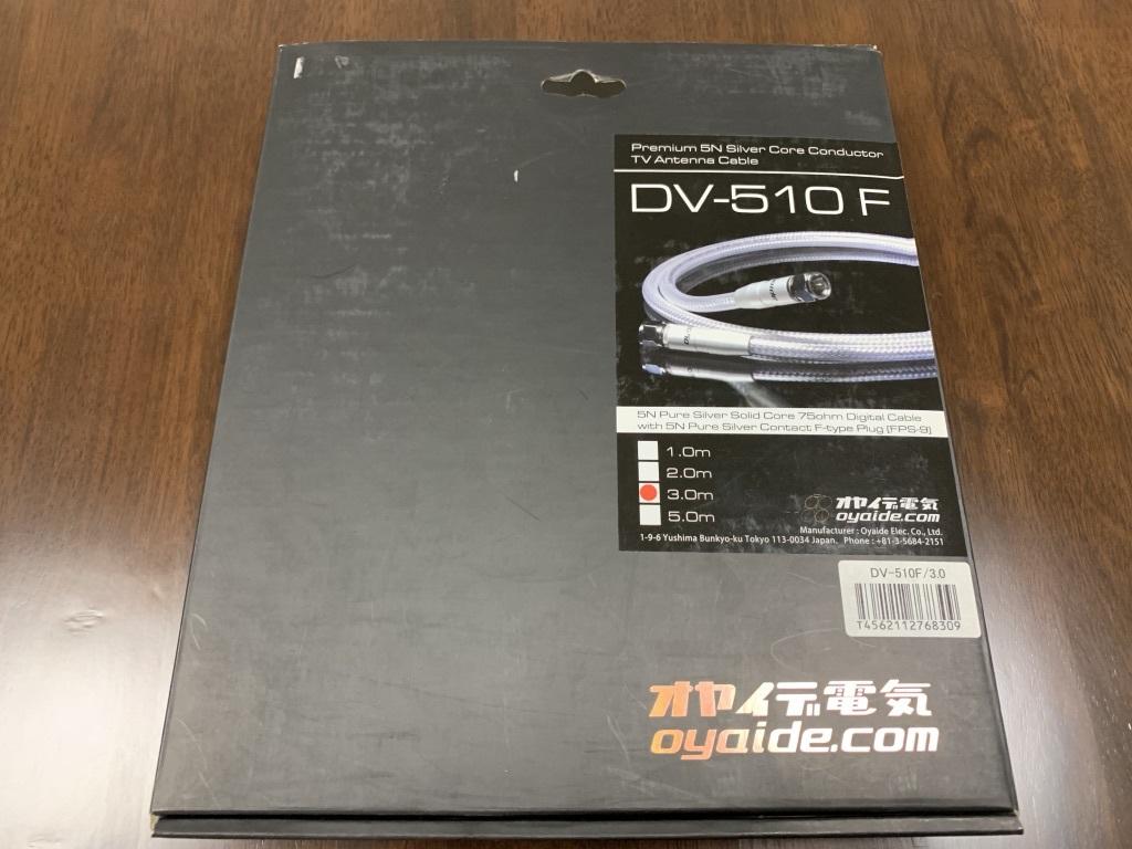 中古 オヤイデ DV-510F(5N純銀アンテナケーブル)3メートル / FTVS-510 同軸デジタルケーブル_画像7