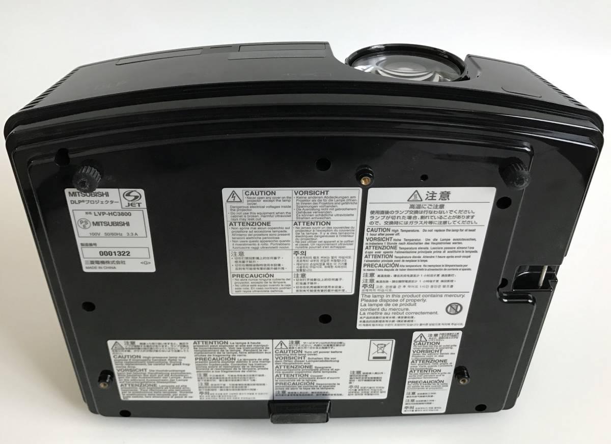 MITSUBISHI ホームシアター用プロジェクター LVP-HC3800 【T4091】_画像3