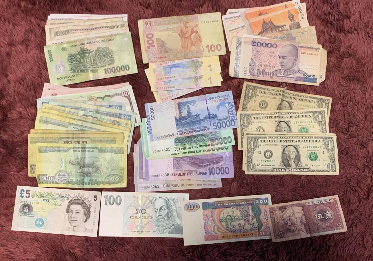 海外紙幣 色々 アメリカ イギリス チェコ ネパール インドネシア ミャンマー ウクライナ 中国 カンボジア ベトナム