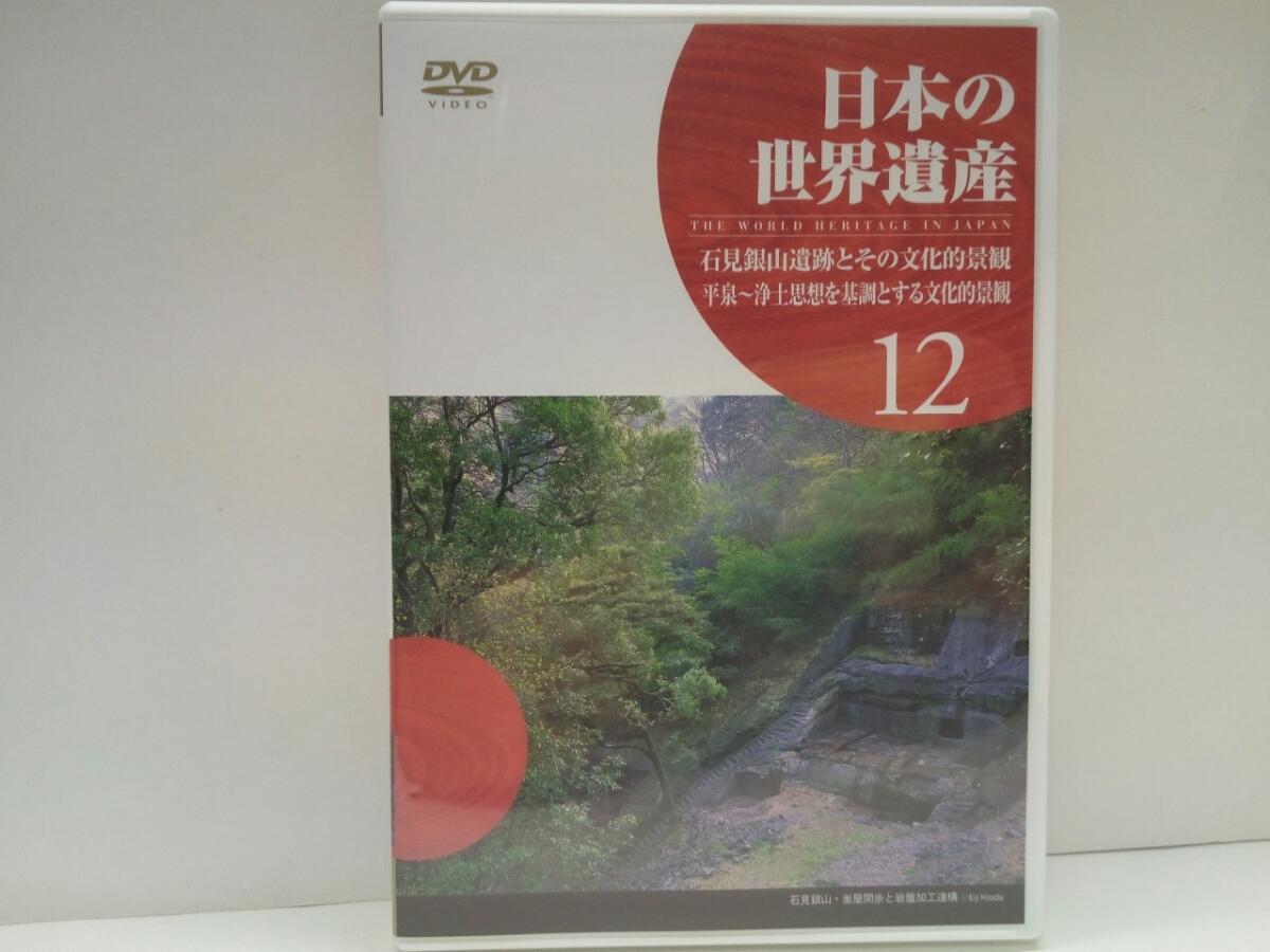 島根 県 世界 遺産