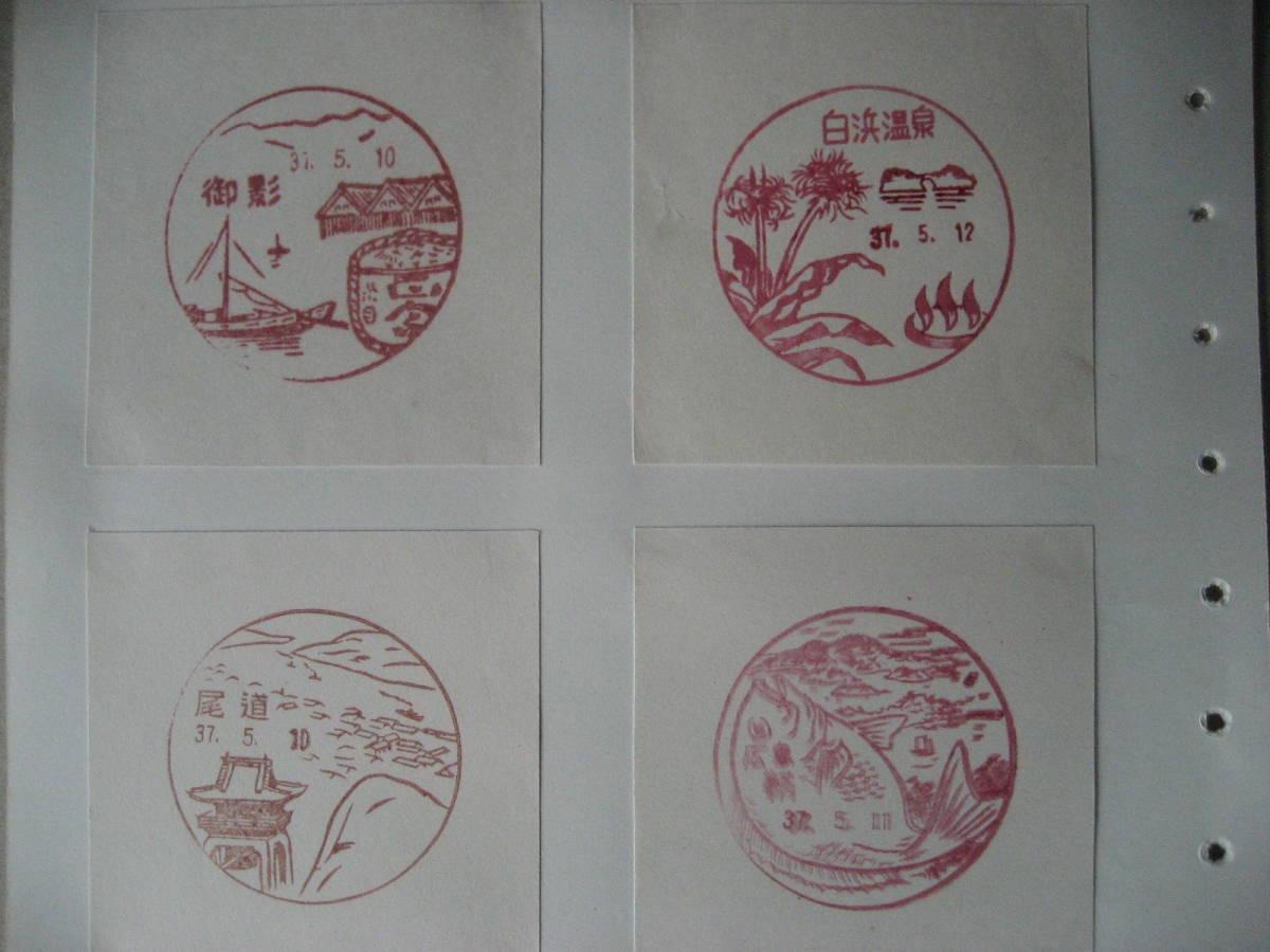 風景印 昭和37年 兵庫 和歌山 広島 鳥取 岡山_画像2