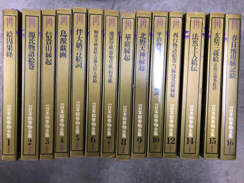 ★豪華!大型本/日本絵巻物全集【角川書店】14巻セット