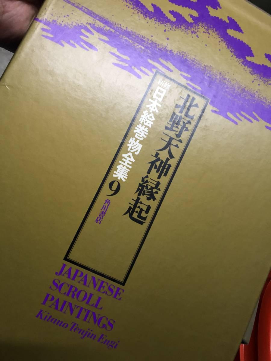 ★豪華!大型本/日本絵巻物全集【角川書店】14巻セット_画像10