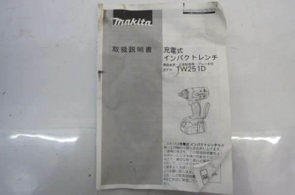 HR182H マキタ makita インパクトレンチ TW251D 充電式 リチウムイオンバッテリー2個付 バッテリーセット 通電確認済_画像10