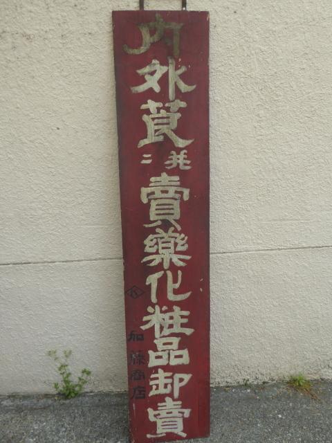 昔ー木製 看板ー赤地 152-x31,5x 2、 つり下げ用