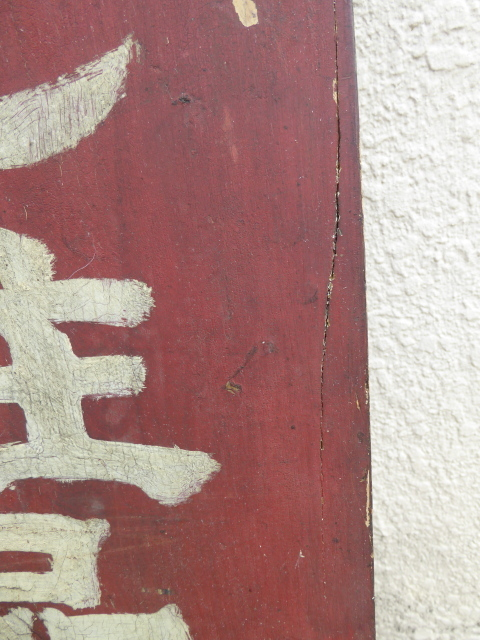 昔ー木製 看板ー赤地 152-x31,5x 2、 つり下げ用_画像5