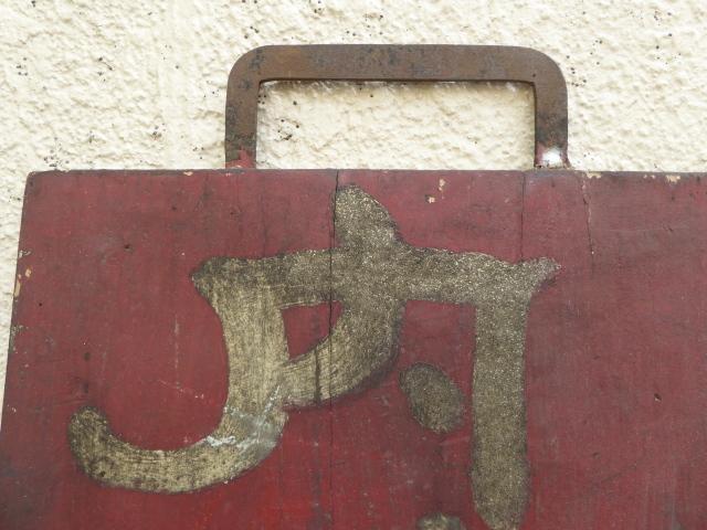 昔ー木製 看板ー赤地 152-x31,5x 2、 つり下げ用_画像2