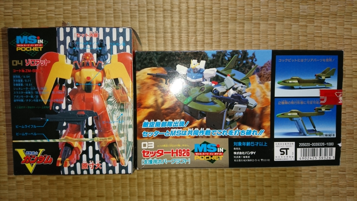 ms in pocket ポケット 機動戦士Vガンダム セッター & ゾロアット_画像2