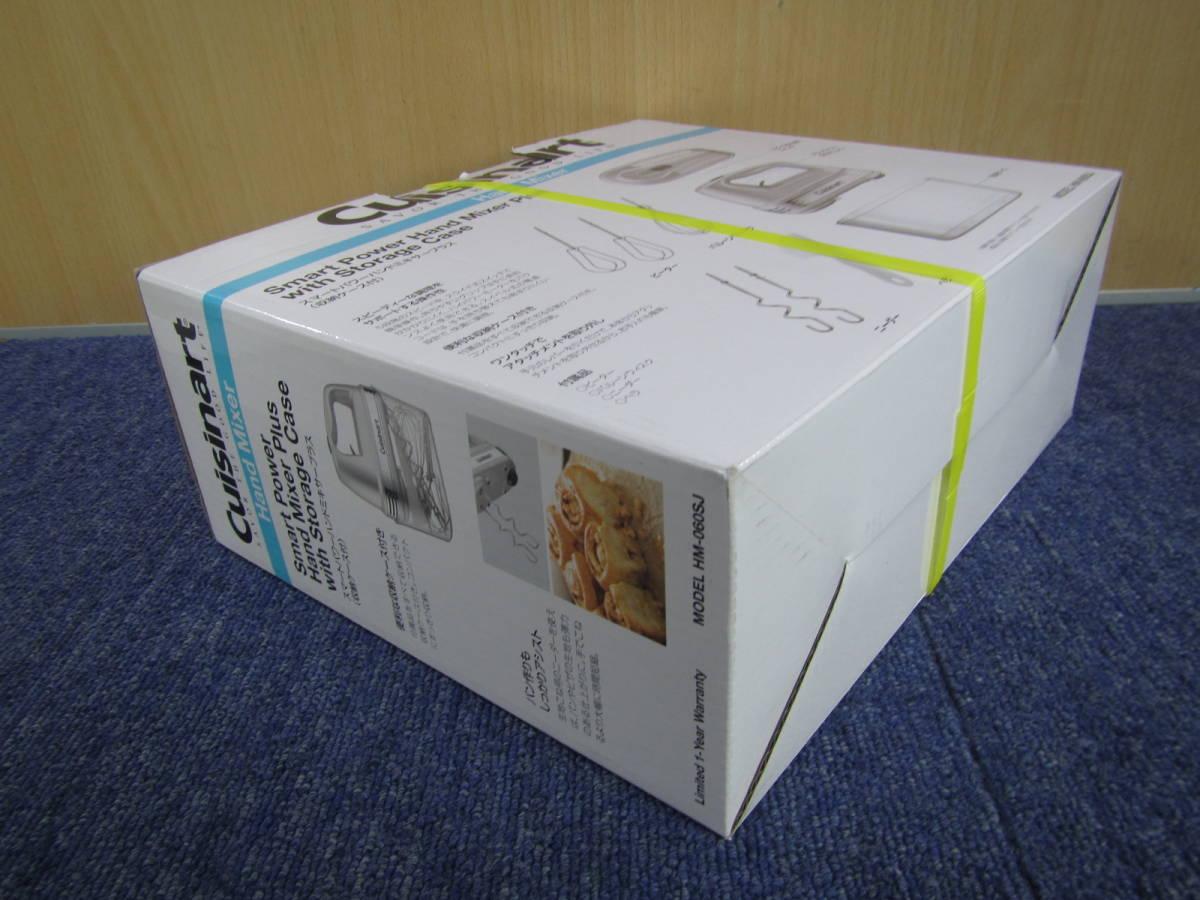 新品 未開封 クイジナート スマートパワー ハンドミキサー プラス HM-060SJ_画像5
