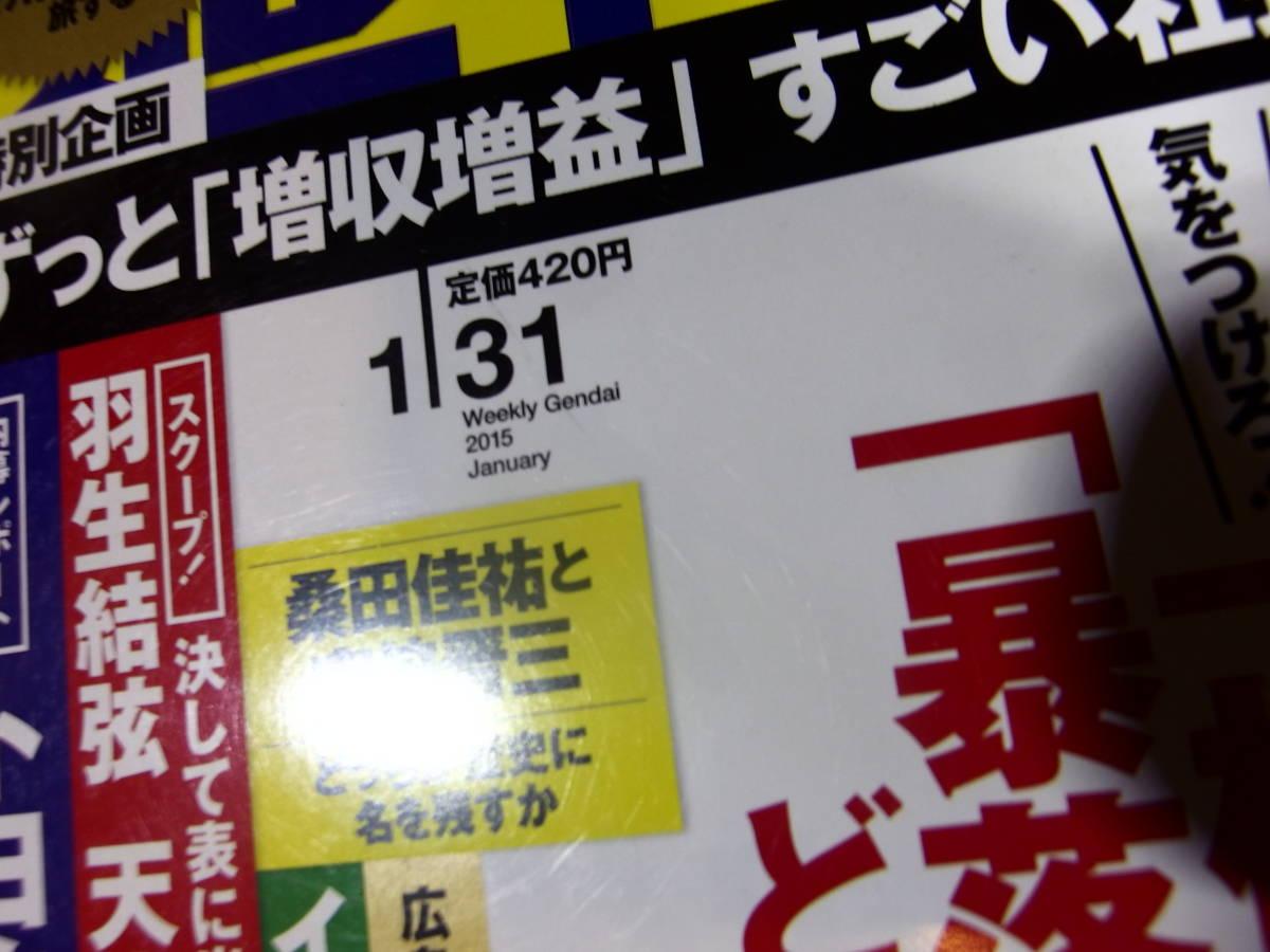 週刊現代 2015年1月31日 「株価2万円」「暴落8000円」どっちも本当だ_画像2