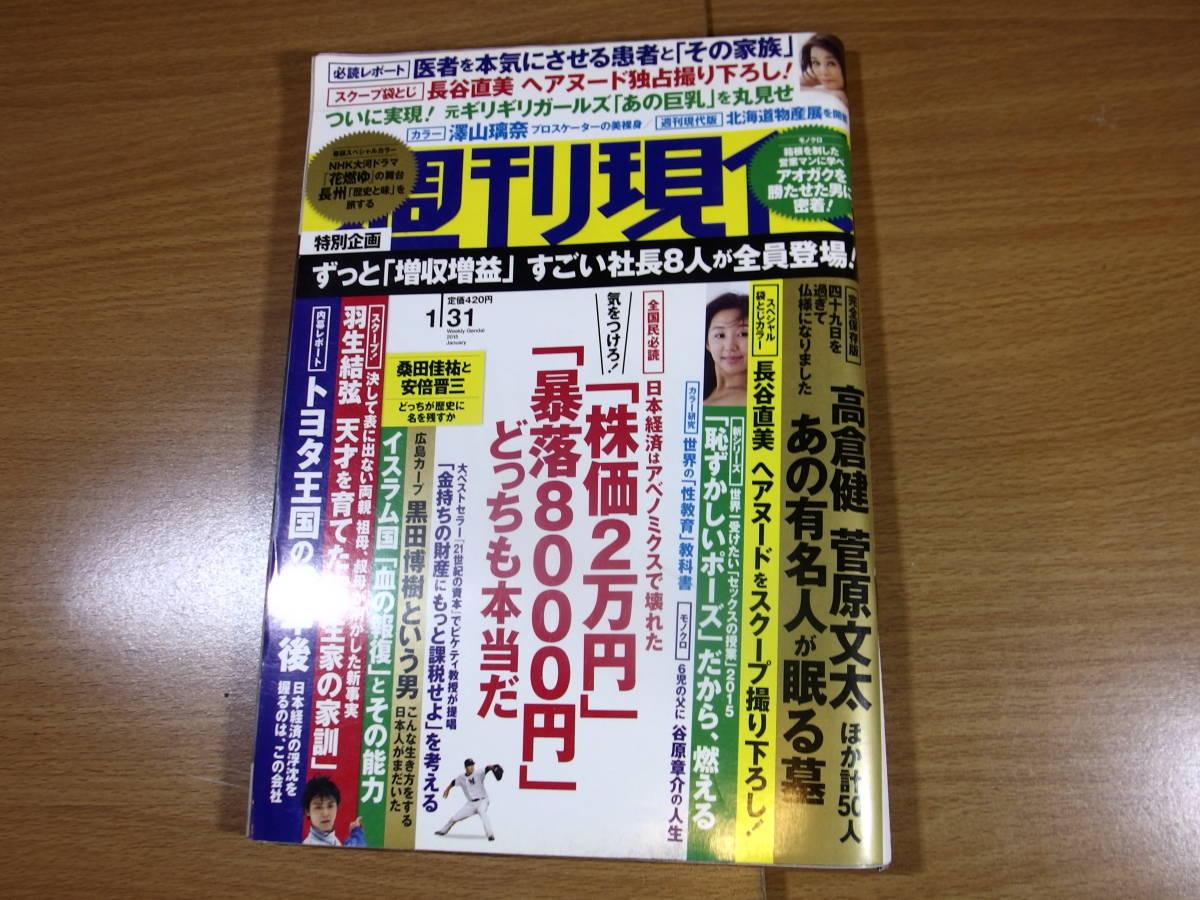 週刊現代 2015年1月31日 「株価2万円」「暴落8000円」どっちも本当だ