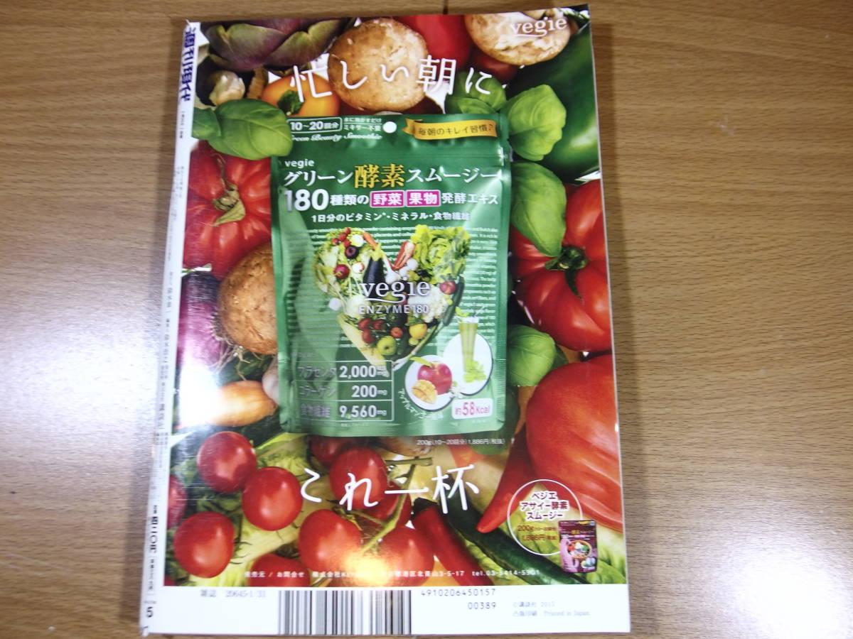 週刊現代 2015年1月31日 「株価2万円」「暴落8000円」どっちも本当だ_画像3