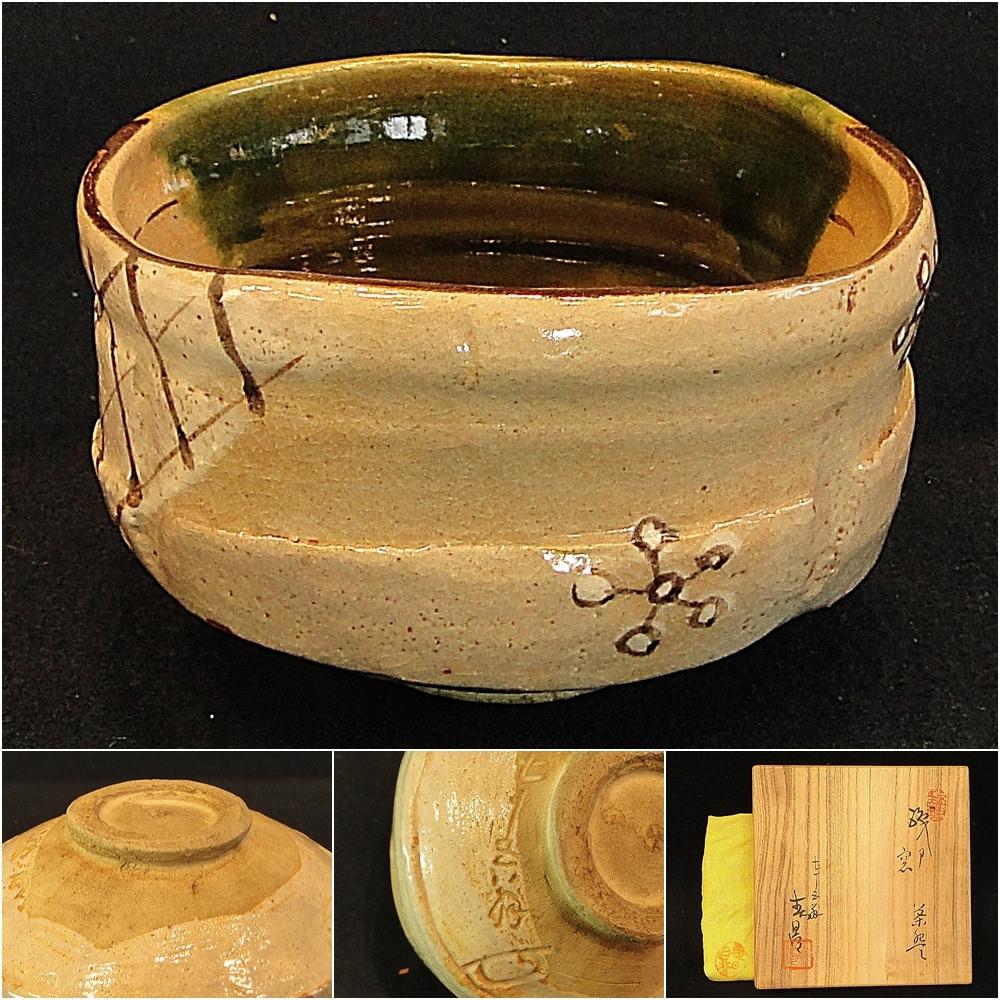 加藤春鼎 織部窯茶碗:茶道具釜茶入香合棗茶杓水指建水