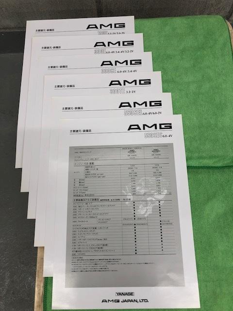 ベンツ 当時物 AMGジャパン カタログ _画像5