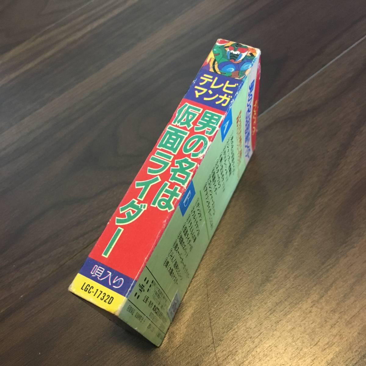 パチソン カセットテープ 男の名は仮面ライダー デンジマン ドラえもん アマゾン V3 ズバット アニソン アニメ 漫画 特撮 マンガ_画像3