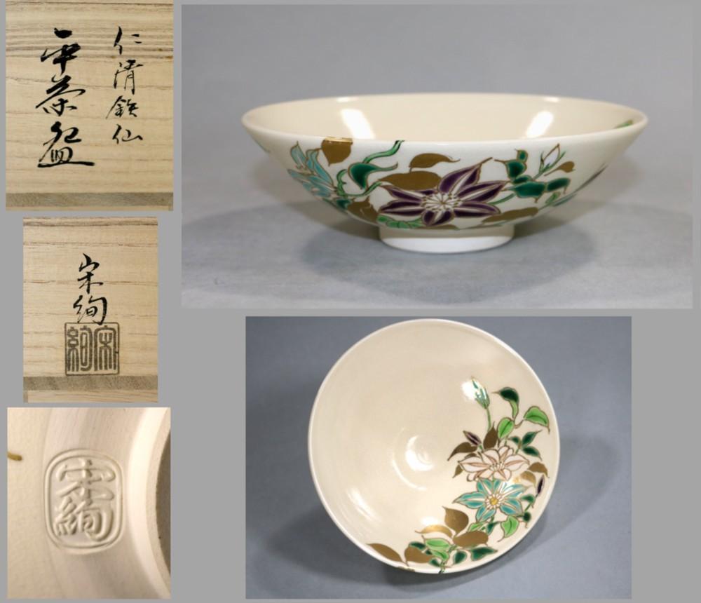 茶道具 仁清鉄仙平茶碗 水出宗絢作◆sd12