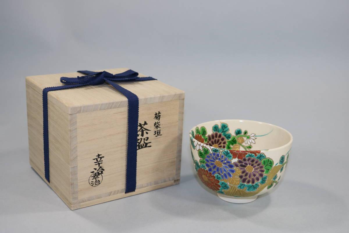 茶道具 菊紫垣茶碗 加藤幸治造◆sd29