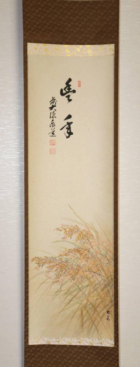 茶道具 掛軸(150cm) 画賛【豊年・稲穂】画 松泉 前大徳 足立泰道和尚書◆sd25_画像7