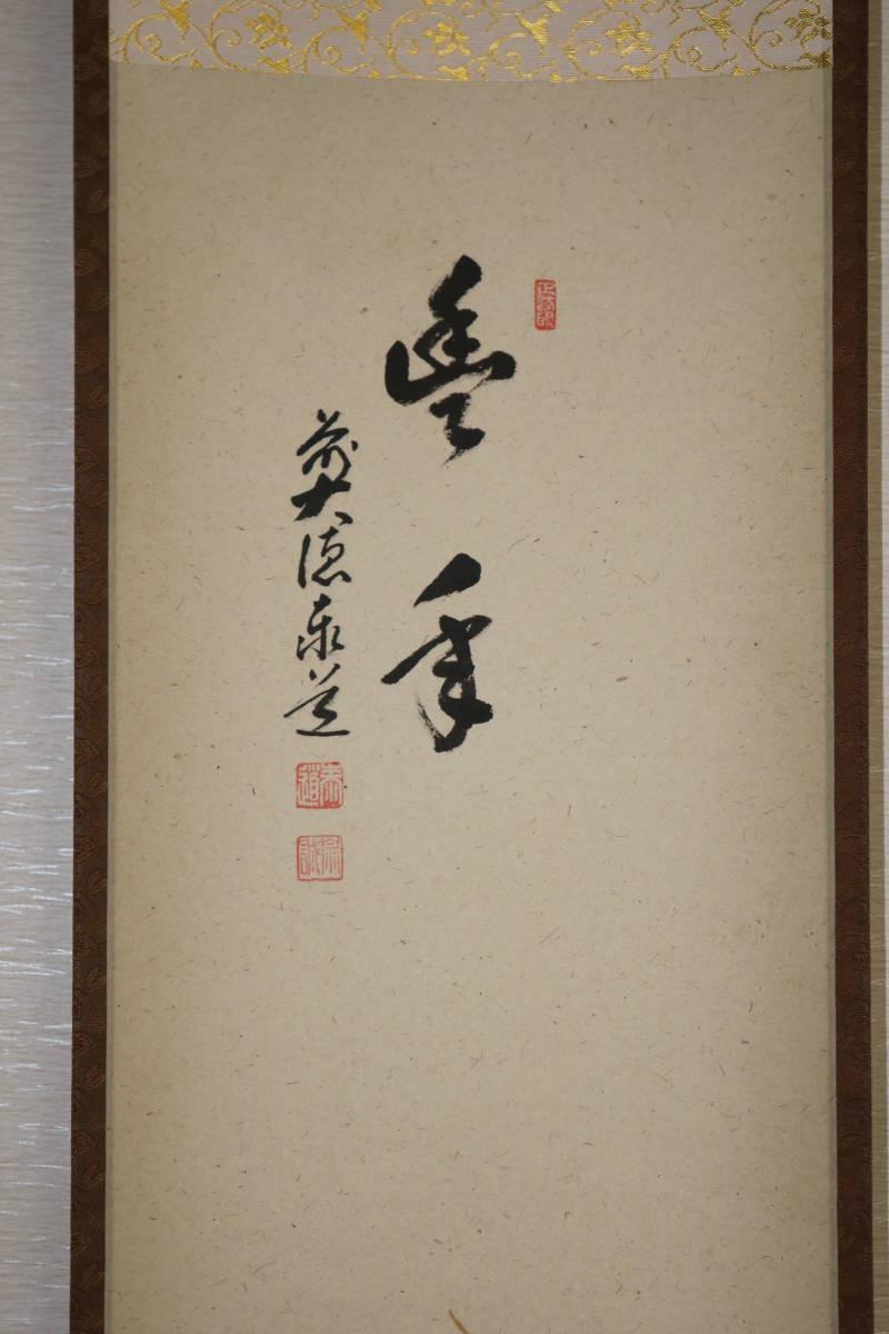 茶道具 掛軸(150cm) 画賛【豊年・稲穂】画 松泉 前大徳 足立泰道和尚書◆sd25_画像4