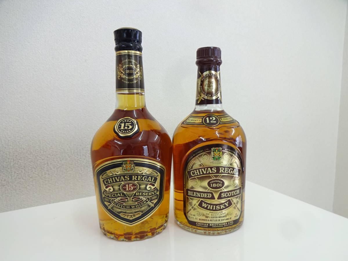 1円 古酒 シーバスリーガル 12年/15年 スコッチウイスキー 750ml 2本セット 未開栓