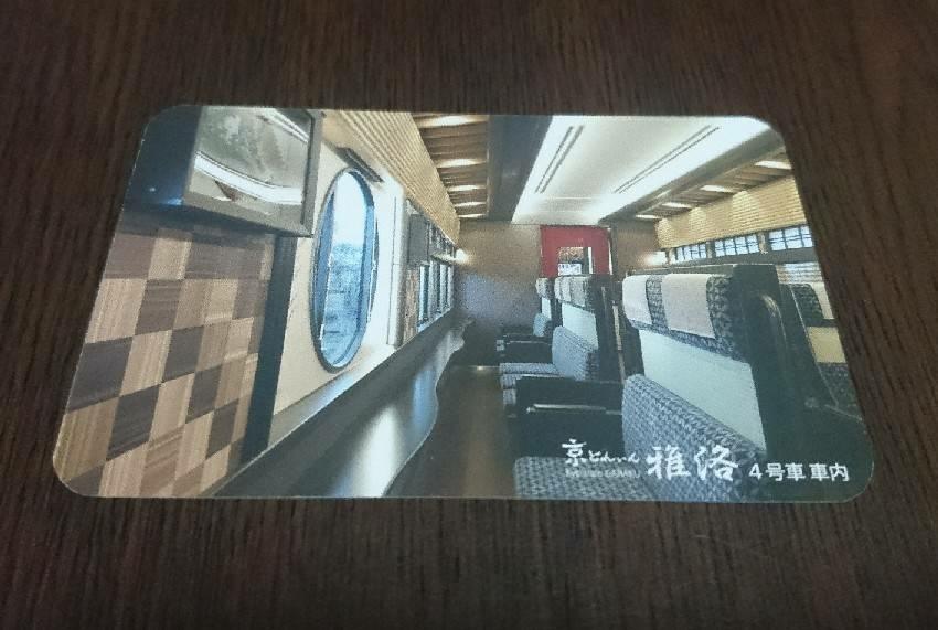 阪急電鉄 京とれいん雅洛 ご乗車記念_画像2