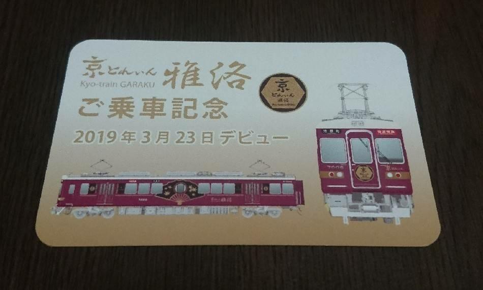 阪急電鉄 京とれいん雅洛 ご乗車記念