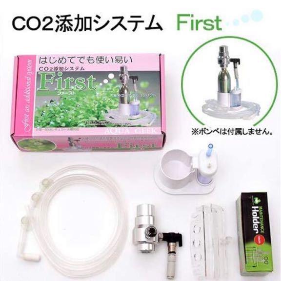【新品・未開封】 CO2 添加システム First ファースト AQUA GEEK アクアギーク_画像6
