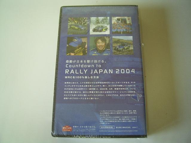0419-4 ラリージャパン 2004 VHSテープ 未開封_画像2