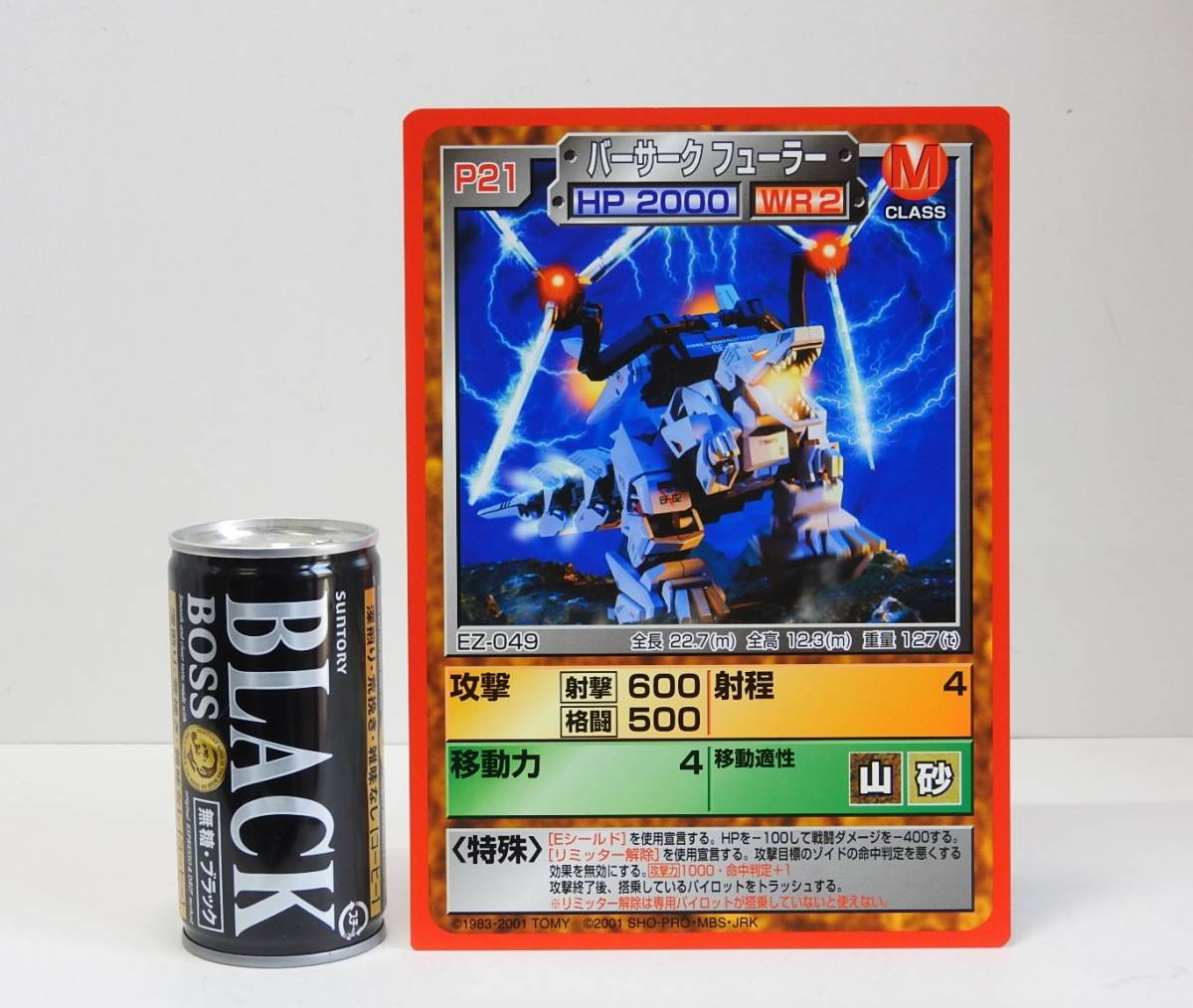 large size P21 promo card not for sale? bar sa-kf.-la-ZOIDS Zoids card Battle | new goods unused