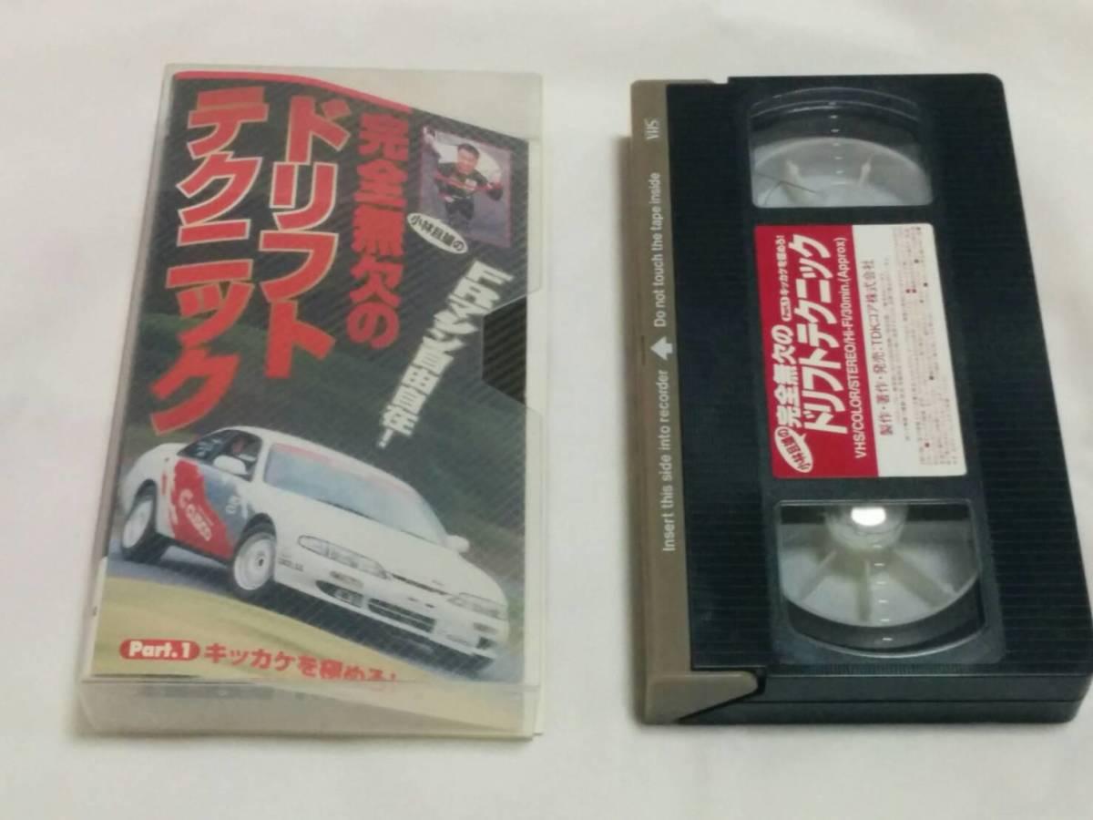 中古、小林且雄の完全無欠のドリフトテクニック、VHSビデオテープ_画像3