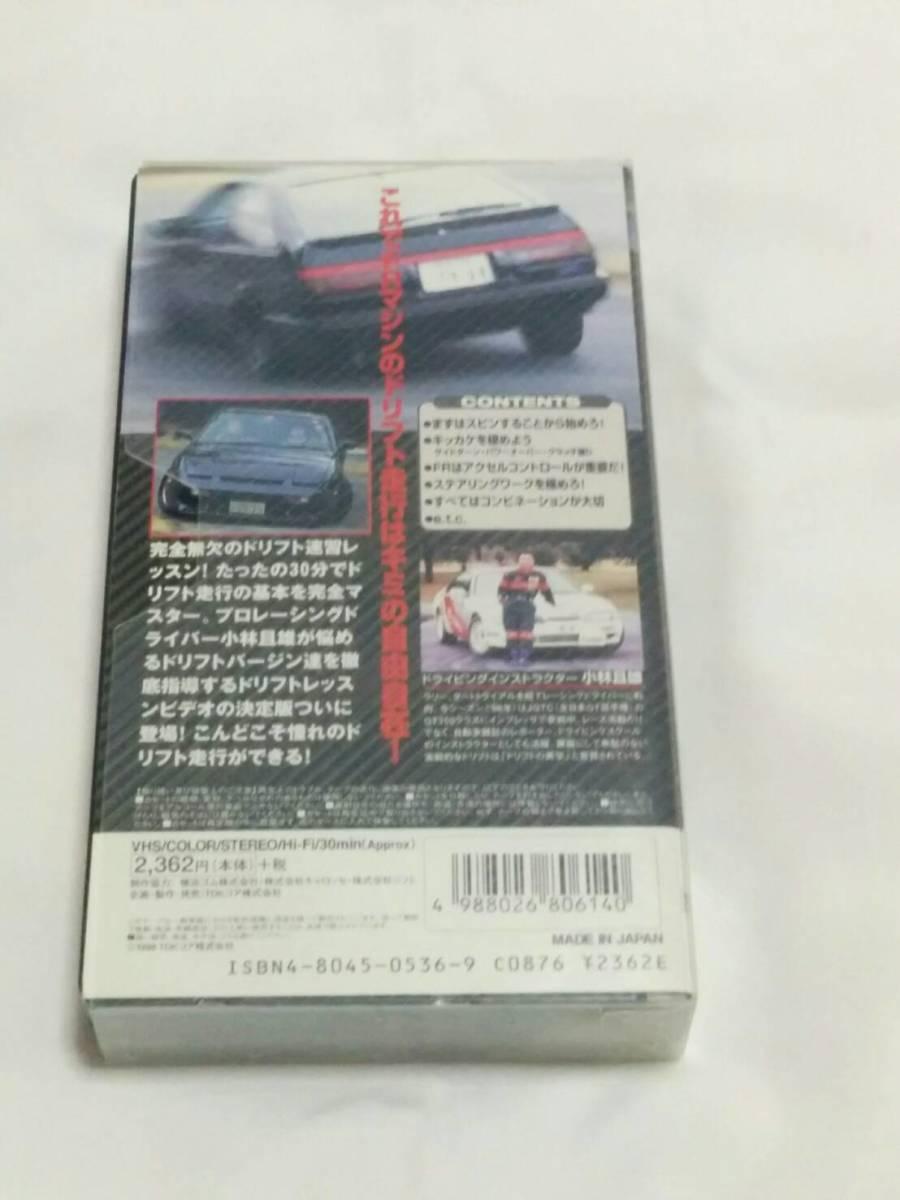 中古、小林且雄の完全無欠のドリフトテクニック、VHSビデオテープ_画像2