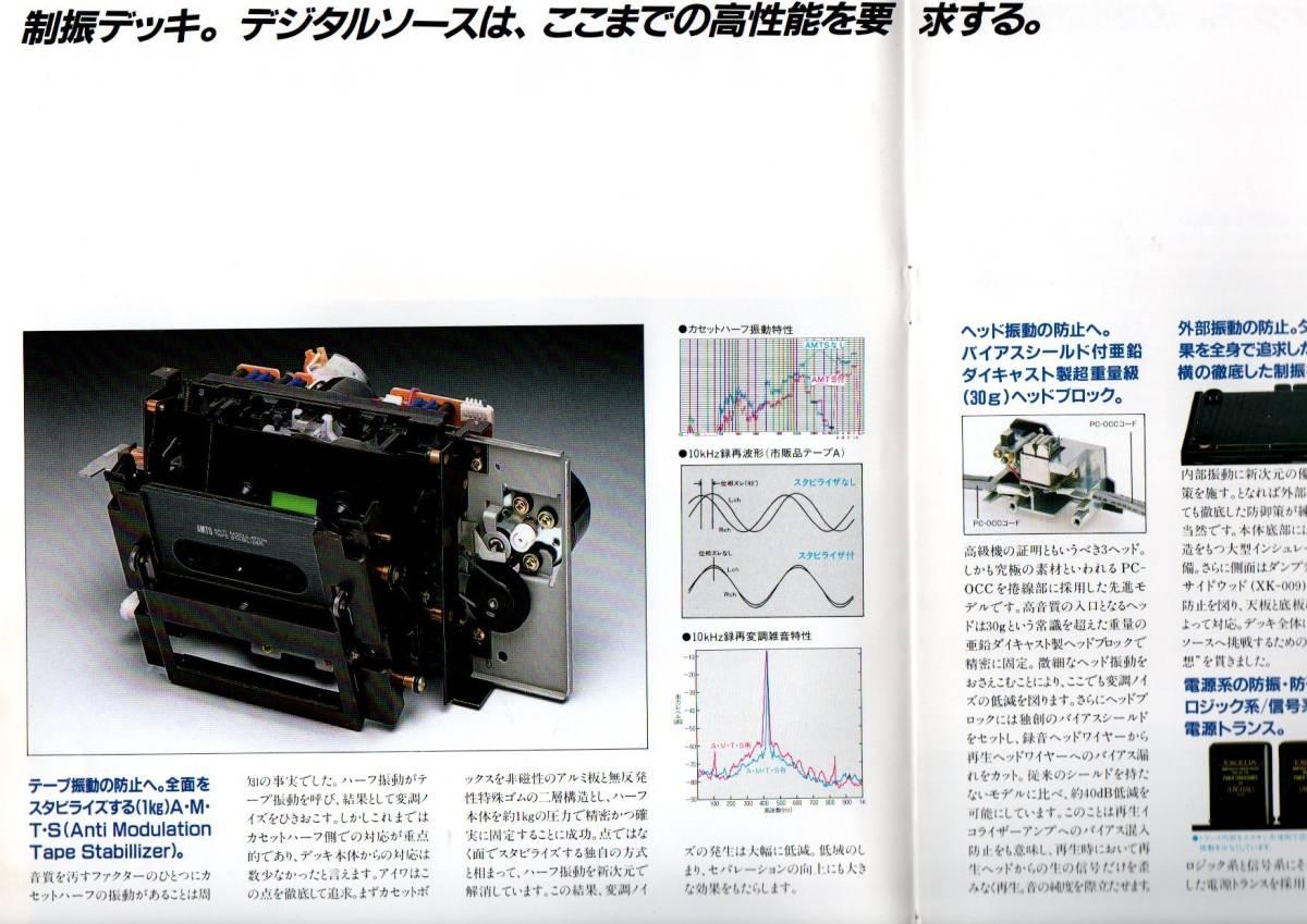 AIWAの古いステレオカセットデッキEXCELIA総合カタログ(1988年6月)_画像2