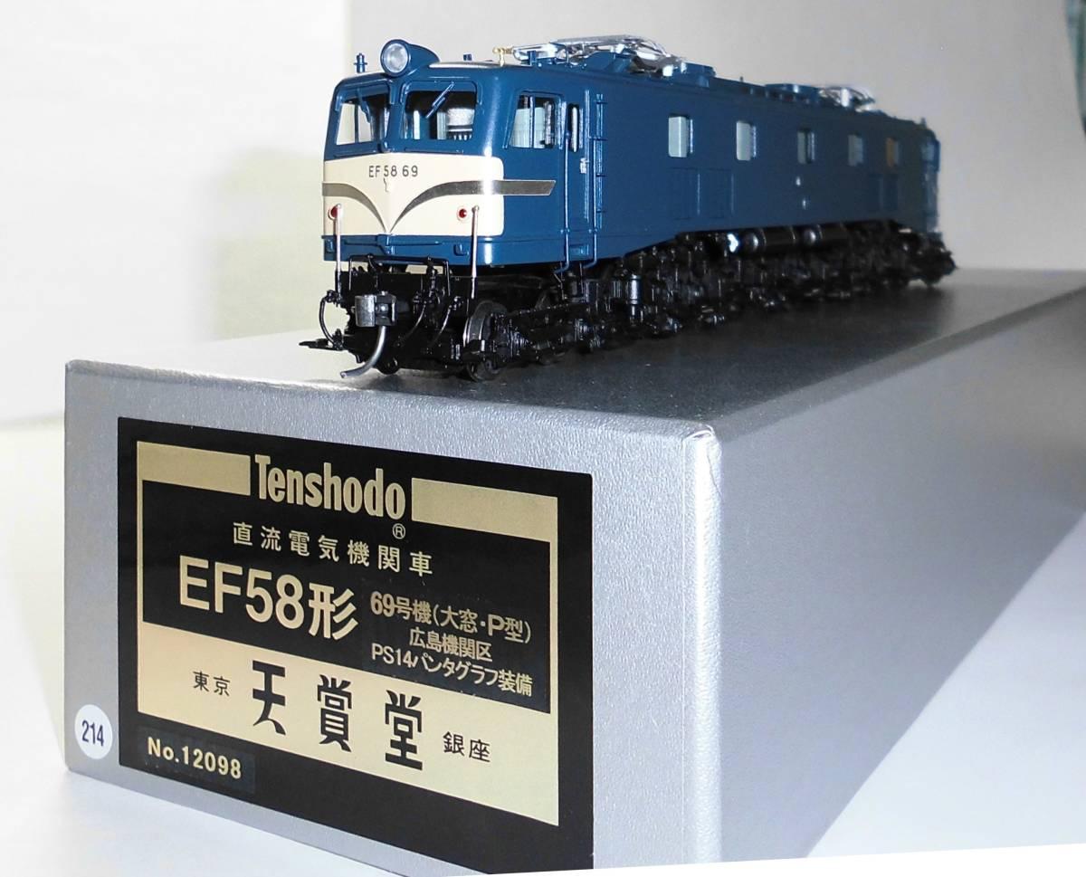 天賞堂EF5869号機(大窓・P型)広島機関区PS14パンタグラフ装備