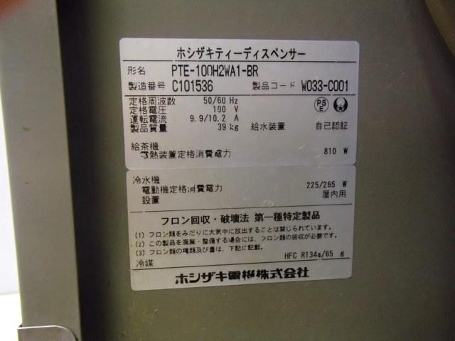 06-13164 中古品 ホシザキ ティーディスペンサー PTE-100H2WA1-BR 業務用 100V 容量7L ティーサーバー 給茶機 給水器 飲料水 緑茶 お湯 水_画像6