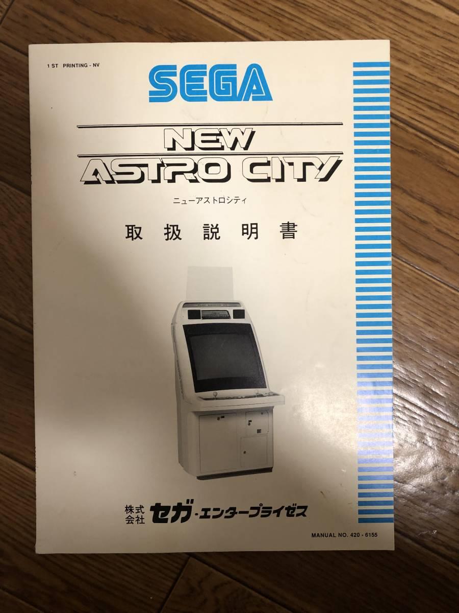 せが☆ ニューアストロシティ 取説