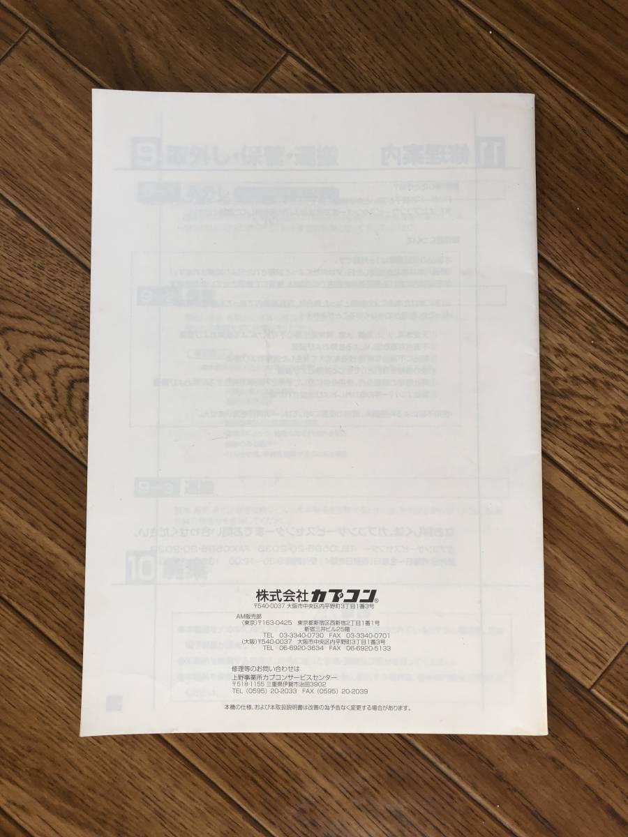 カプコン☆システム256 フェイト アンリミテッドコード 取説・インストのみ★CAPCOM FATE UNLIMITED CODES_画像7