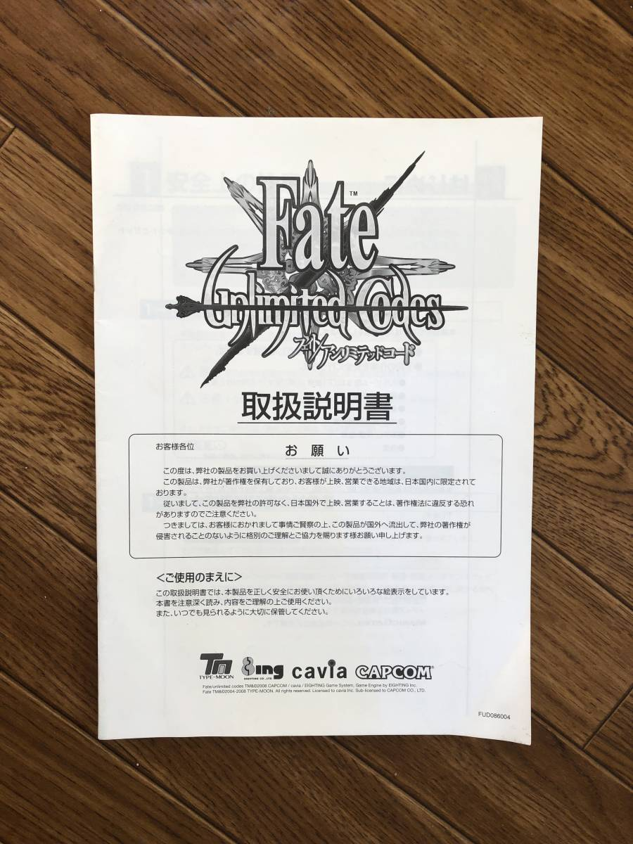 カプコン☆システム256 フェイト アンリミテッドコード 取説・インストのみ★CAPCOM FATE UNLIMITED CODES_画像6