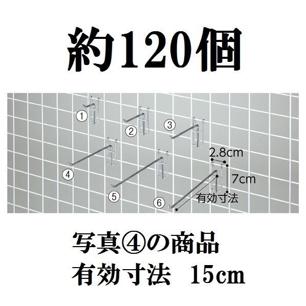 大量 約120個セット クロムメッキ仕上げ ネット用 フック 15cm 店舗 什器
