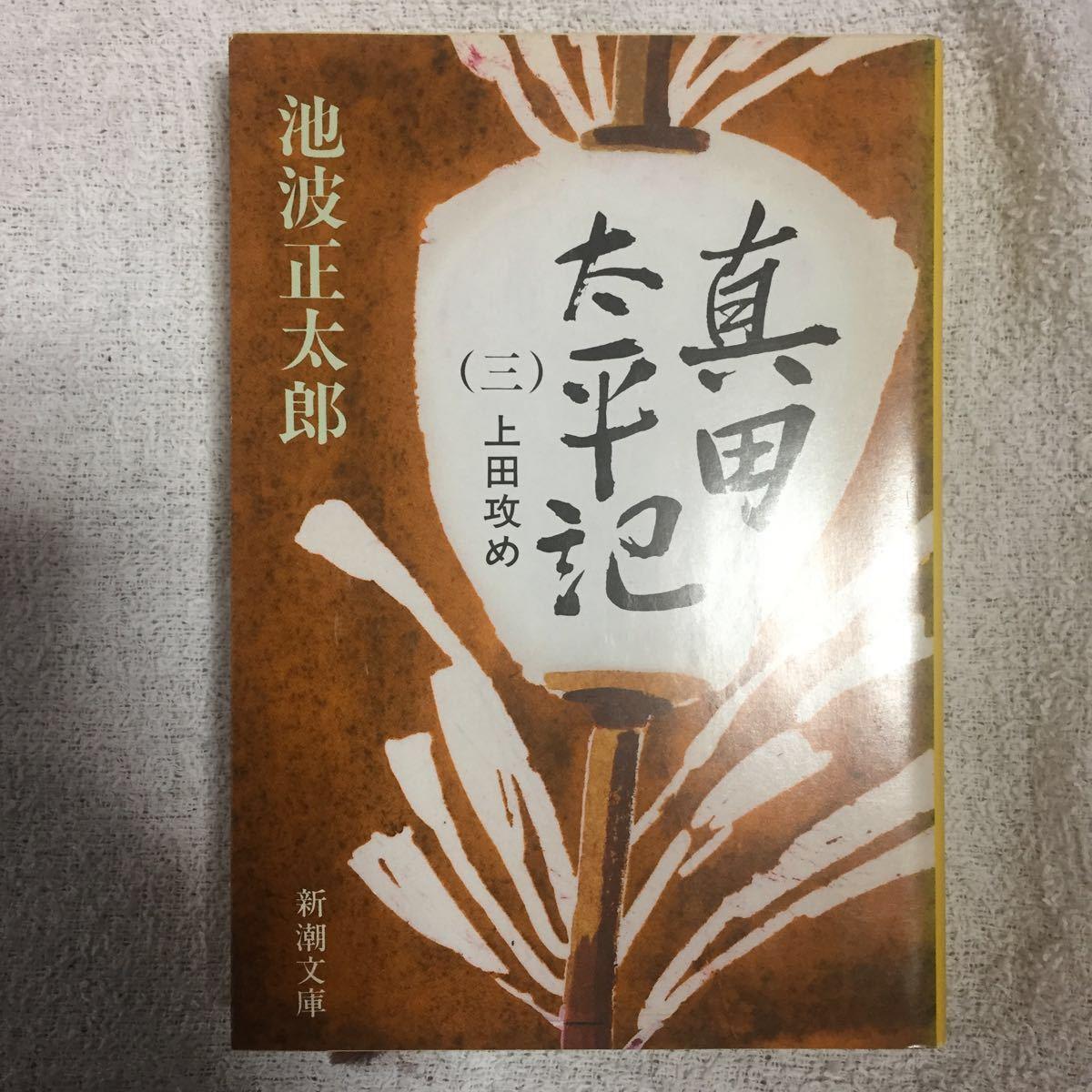 真田太平記(三)上田攻め (新潮文庫) 池波 正太郎 9784101156361_画像1