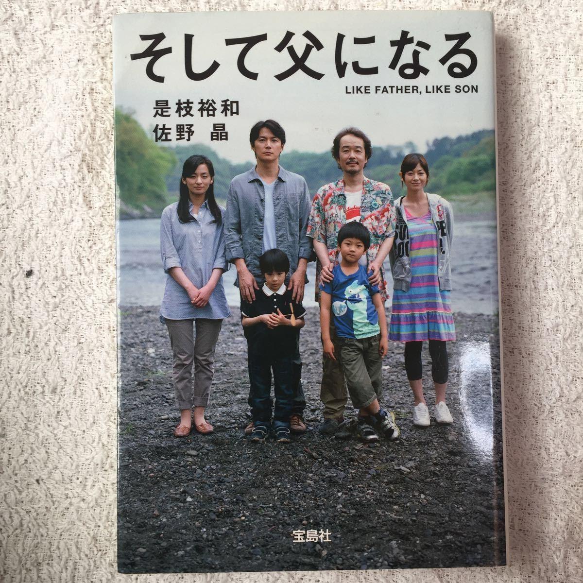 そして父になる【映画ノベライズ】 (宝島社文庫) 是枝 裕和 佐野 晶 9784800215154_画像1