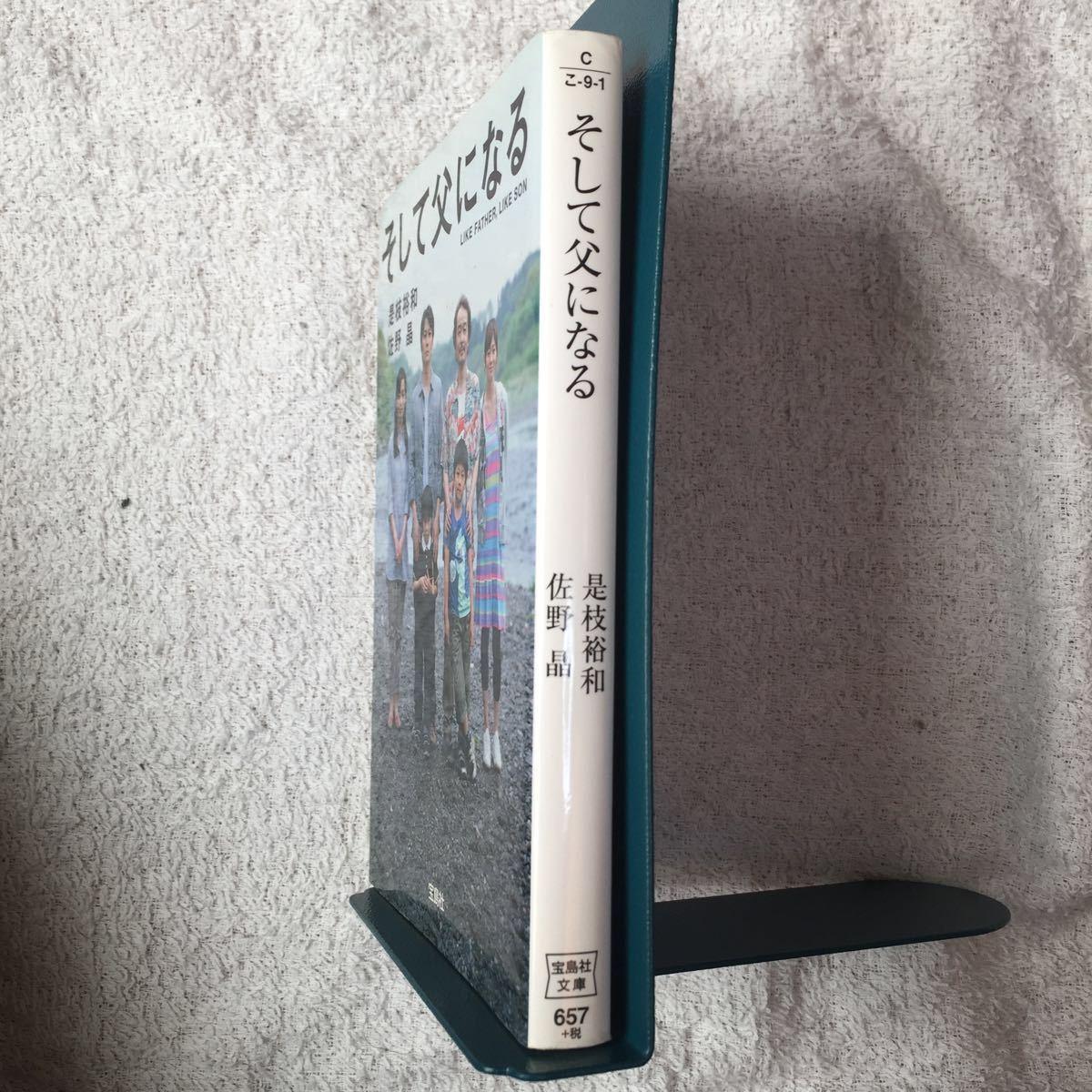 そして父になる【映画ノベライズ】 (宝島社文庫) 是枝 裕和 佐野 晶 9784800215154_画像3