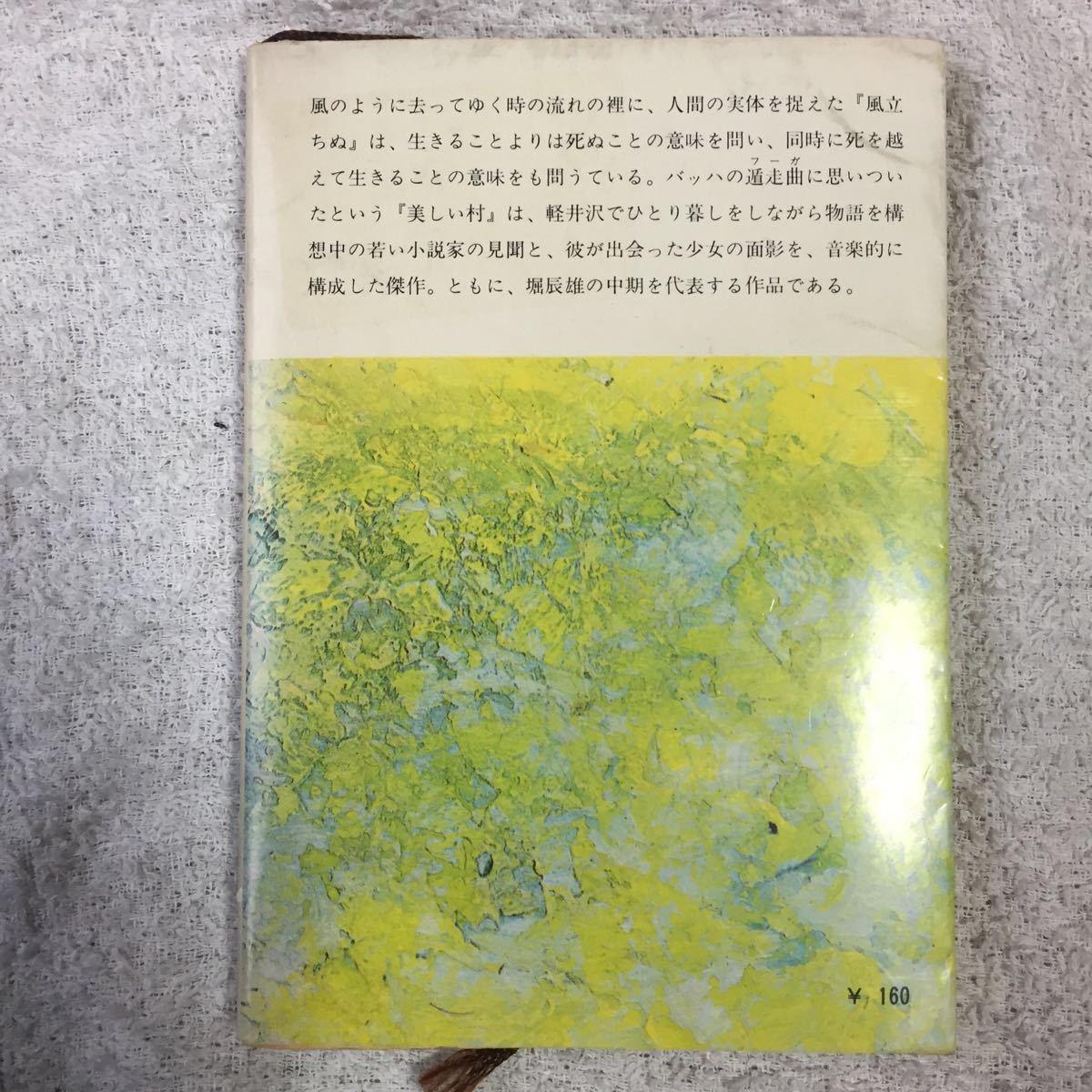 風立ちぬ・美しい村 (新潮文庫) 堀 辰雄_画像2