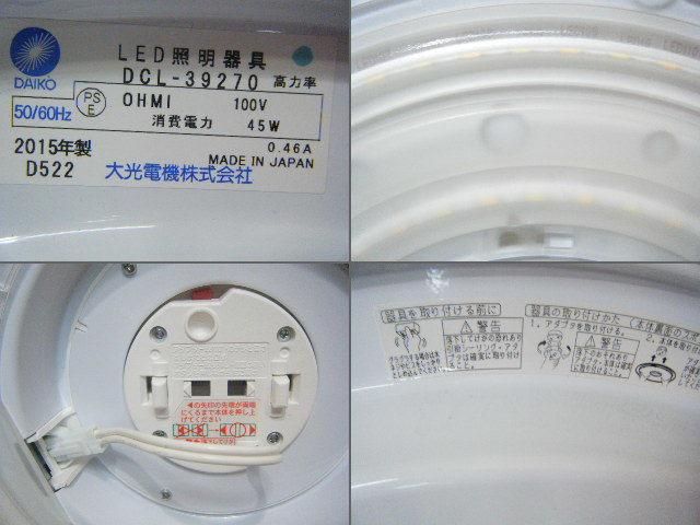 Aま65▲2台セット♪DAIKO ダイコー LEDシーリングライト DCL-39270 照明器具 2台=参考価格114,050円~6~8畳に対応 ロココ調 モダン _画像6