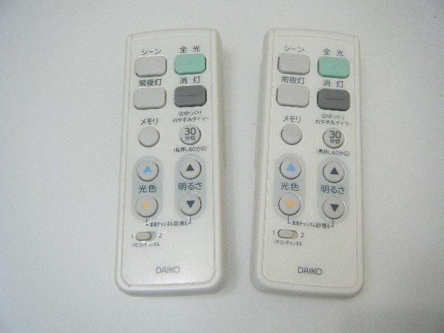 Aま65▲2台セット♪DAIKO ダイコー LEDシーリングライト DCL-39270 照明器具 2台=参考価格114,050円~6~8畳に対応 ロココ調 モダン _画像3